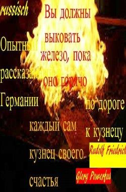 russisch... solange es heiß ist... auf dem Weg zum Schmied